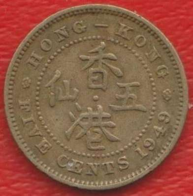 Гонконг 5 центов 1949 г
