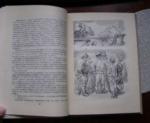 Евгений Пермяк. Детство Маврика (книга для детей)