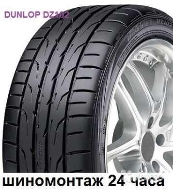 Новые Dunlop 225 55 r16 DZ102 в Москве Фото 1