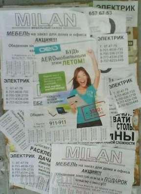 Расклейка объявлений по всему городу Усть-Каменогорску и по