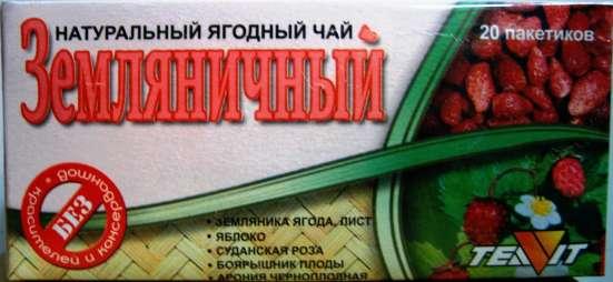 """Чай """"Земляничный"""""""