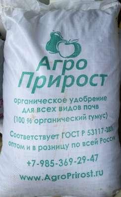 Биогумус АгроПрирост 36 л