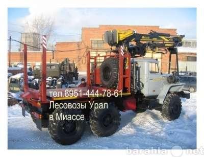 грузовой автомобиль УРАЛ Лесовозный тягач