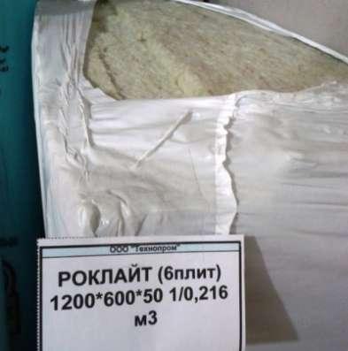 Плита теплоизоляционная роклайт, п-75