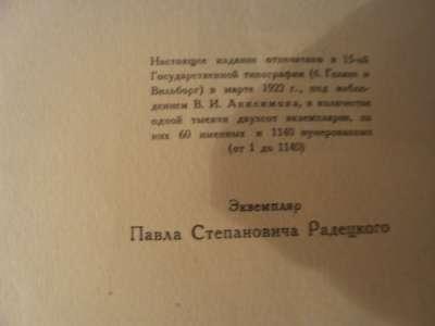 """Шесть стихотворений"" Некрас"