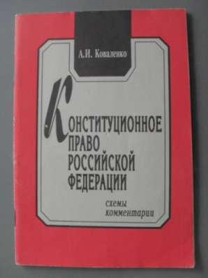 Конституционное право РФ А. И. Коваленко