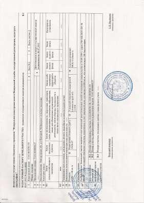 Земельный участок с/х Батецкий р., дер. Мокрицы в Великом Новгороде Фото 3