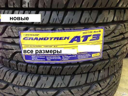 Новые комплекты Dunlop ат3 265/70 R16