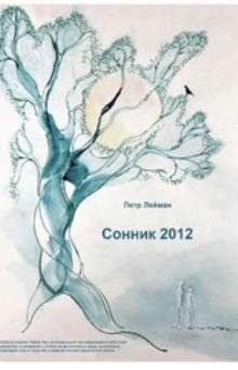 Сонник 2012