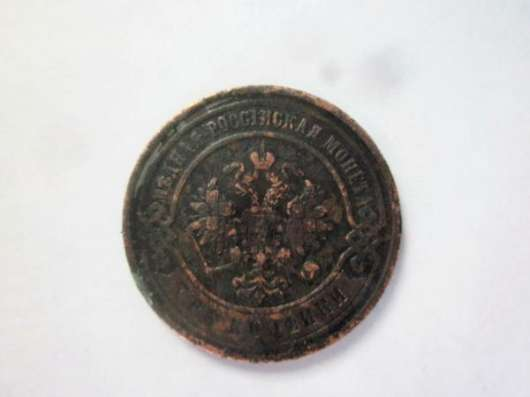 Монета 3 копейки 1893 в Ярославле Фото 1