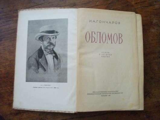 """И. А. Гончаров """"Обломов"""" издание 1954 года"""