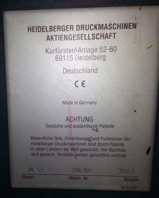 Продаем офсетнаую машину Heidelberg Speedmaster SM 52