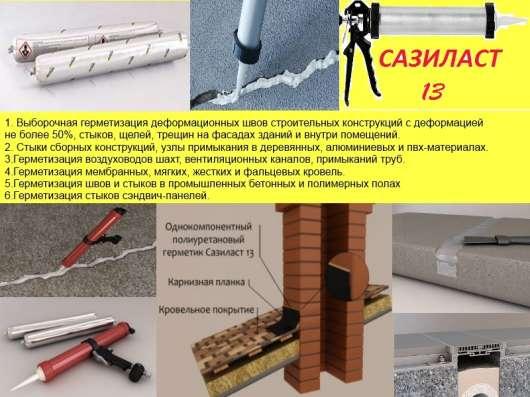 Однокомпонентный полиуретановый герметик. Сазиласт 13
