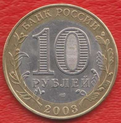10 рублей 2003 СПМД Древние города России Муром в Орле Фото 1