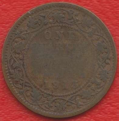 Индия Британская 1/4 анны 1913 г