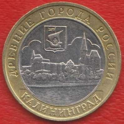 10 рублей 2005 ММД Древние города Калининград