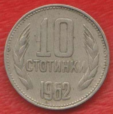 Болгария 10 стотинок 1962 г
