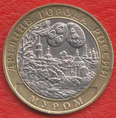 10 рублей 2003 СПМД Древние города России Муром