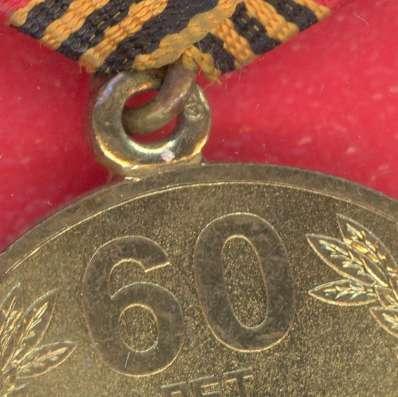 Медаль 60 лет Победы в Великой Отечественной войне СПМД в Орле Фото 2