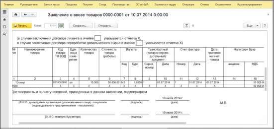Оформление документов ввозного НДС