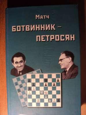 Книга Матч Ботвинник-Петросян