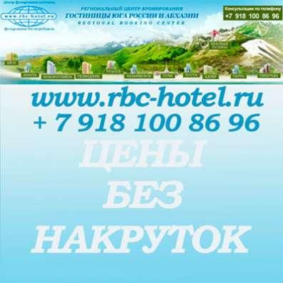Адлер отели гостиницы и гостевые дома Сочи цены 2016