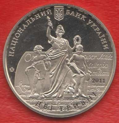 Украина 2 гривны 2011 г. 350 лет Львов Университет в Орле Фото 1