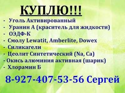 Куплю Катионит КУ-2-8,КУ-2-8чс,сульфоуголь