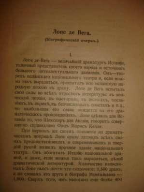 ЛОПЕ де ВЕГА.СС,том 1-й,СПб,изд.Просвеще