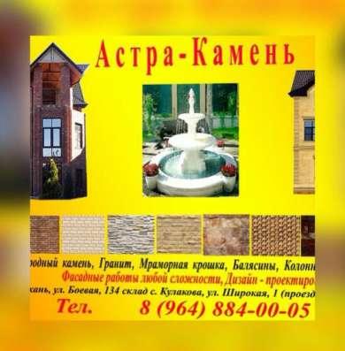 Природный камень Дагестанский в г. Астана Фото 2