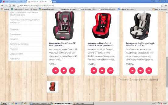 Продается интернет-магазин детских товаров в Москве Фото 1