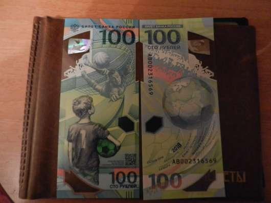 Банкнота 100 рублей футбол 2018г