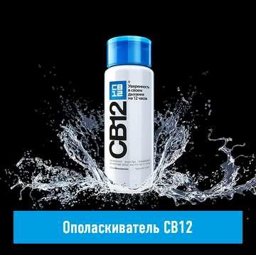 Ополаскиватель полости рта CB12