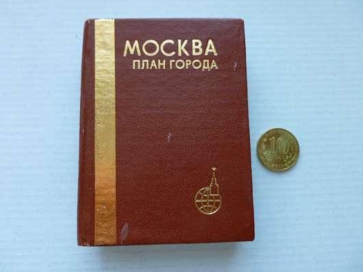 Атлас города Москва (мини)
