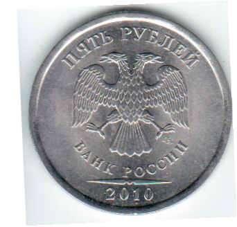 Монеты СПБ 5 рублей 2010