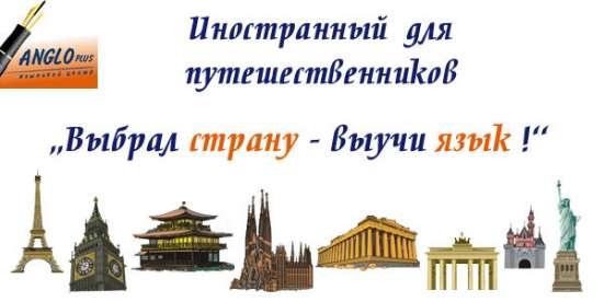 Английский язык для Туристов!