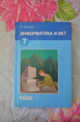 Учебники 5-11 класс в Тольятти Фото 4