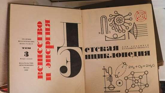Книга Детская энциклопедия 5 томов в Саратове Фото 1