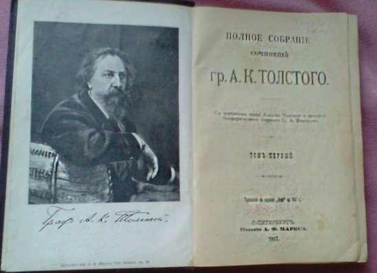 книгу Полное собрание сочинений А.Толстого 1907 г. в Белгороде Фото 1