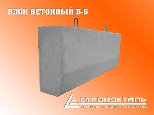 Блок бетонный Б-5, системы дорожного водоотвода