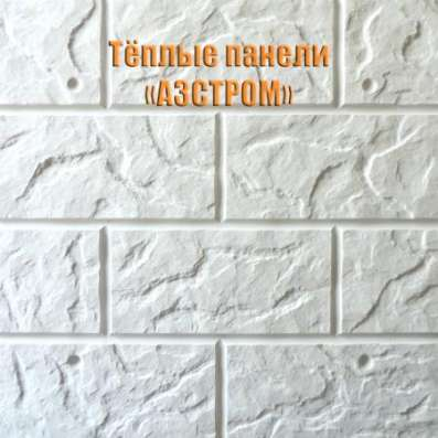 Фасадные декоративные панели с утеплителем полистирол в Краснодаре Фото 1