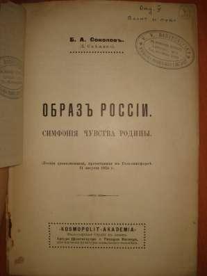 Соколов Б. А.(Б. Снежин). Образ России 1925