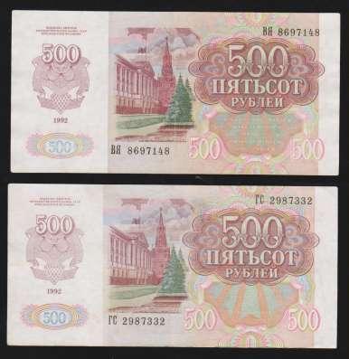 Банкноты 500 руб 1992 г - 2 штуки (разные звезды) в Екатеринбурге Фото 1