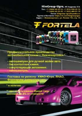 Автошампунь - Fortela Bolero