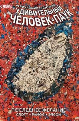 Комиксы Marvel, DC в Благовещенске Фото 1