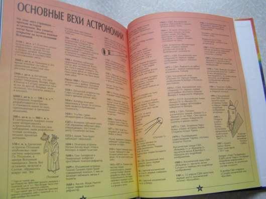 Астрономия и космос (книга для детей) в Москве Фото 1