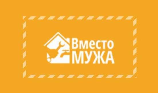 Мастер-универсал в Москве– от 595р./час