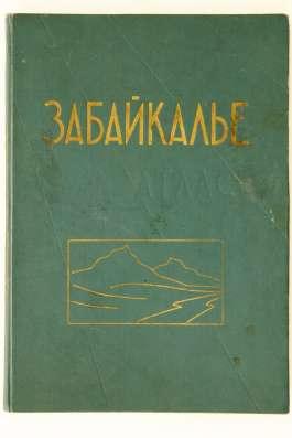 "Книга "" Атлас Забайкалье """