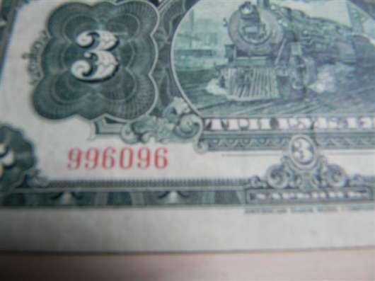 3 рубля Русско-Азиатский банк Харбин
