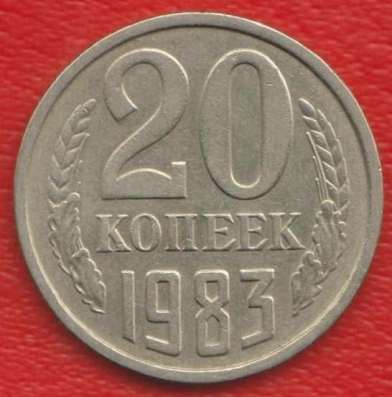 СССР 20 копеек 1983 г.
